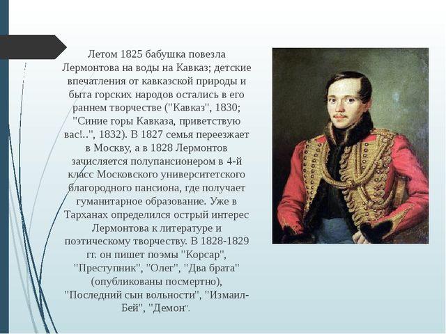 Летом 1825 бабушка повезла Лермонтова на воды на Кавказ; детские впечатления...