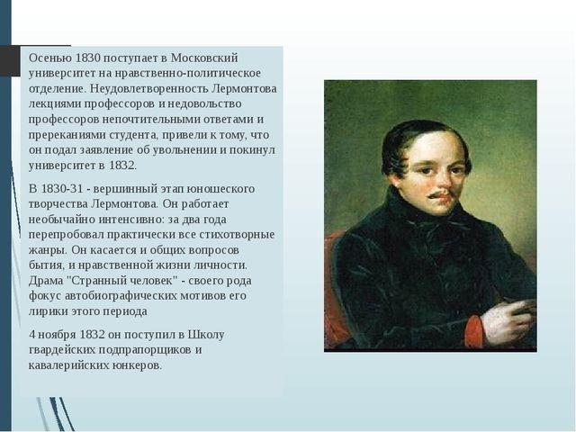 Осенью 1830 поступает в Московский университет на нравственно-политическое от...