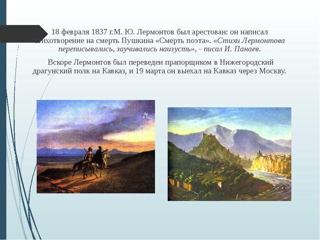 18 февраля 1837 г.М. Ю. Лермонтов был арестован: он написал стихотворение на...