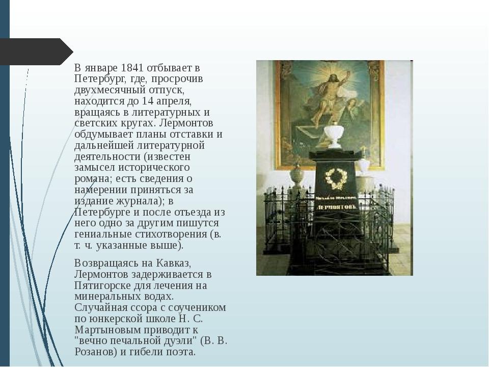 В январе 1841 отбывает в Петербург, где, просрочив двухмесячный отпуск, наход...