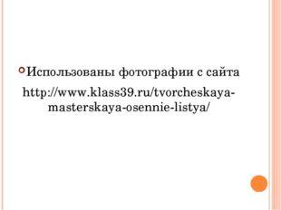 Использованы фотографии с сайта http://www.klass39.ru/tvorcheskaya-masterska