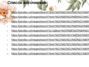 Список источников: https://yandex.ru/images/search?text=%D0%B1%D0%B5%D1%80%D0
