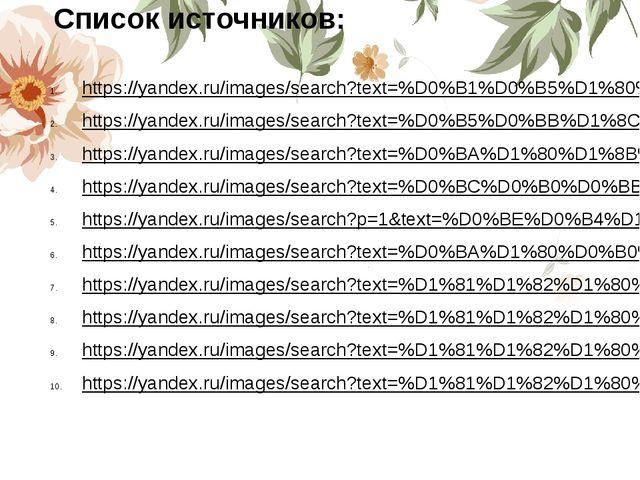 Список источников: https://yandex.ru/images/search?text=%D0%B1%D0%B5%D1%80%D0...