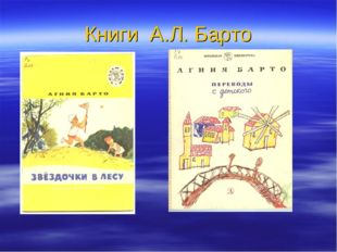 Книги А.Л. Барто