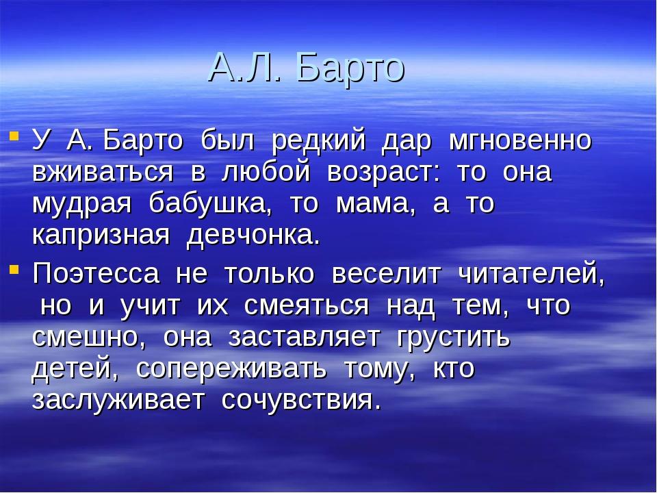 А.Л. Барто У А. Барто был редкий дар мгновенно вживаться в любой возраст: то...