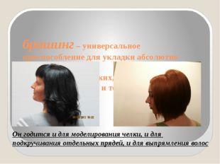 брашинг – универсальное приспособление для укладки абсолютно любых волос: и д