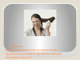 Расчески , предназначенные для укладки волос, нельзя использовать для расчес