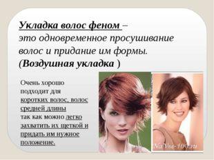 Укладка волос феном – это одновременное просушивание волос и придание им форм