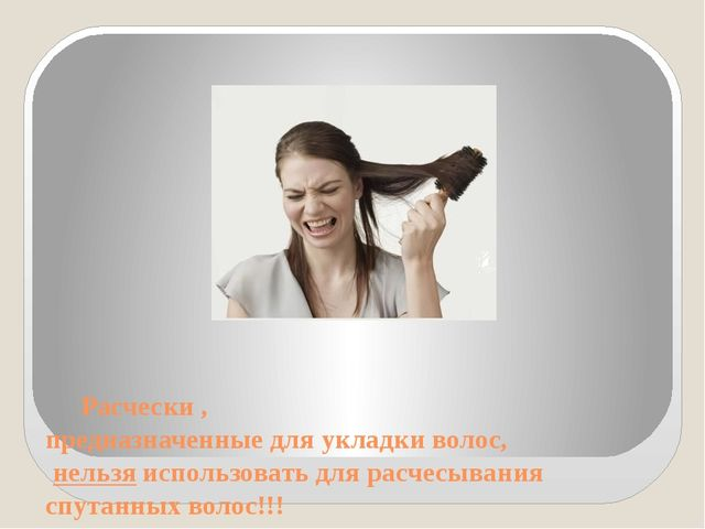 Расчески , предназначенные для укладки волос, нельзя использовать для расчес...