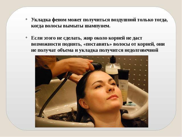 Укладка феном может получиться воздушной только тогда, когда волосы вымыты ша...