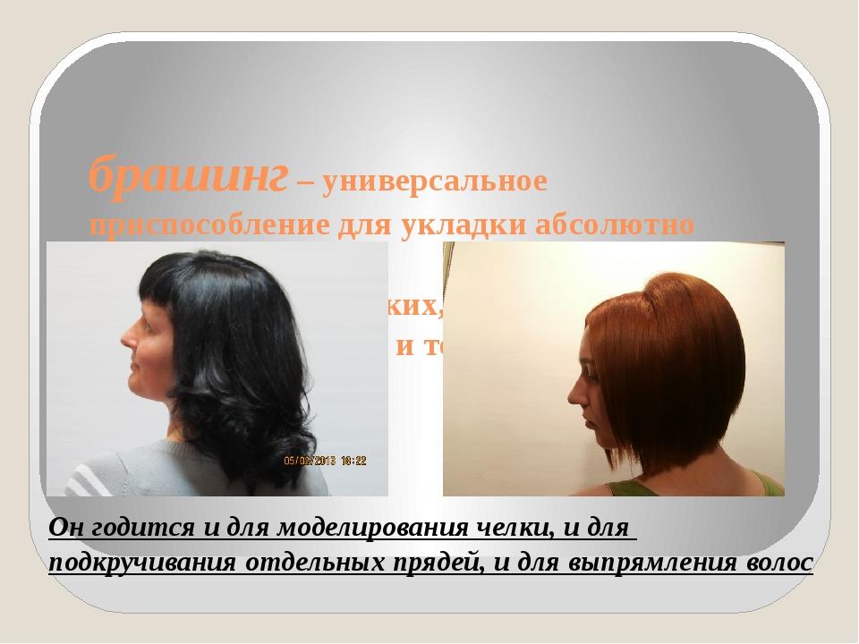брашинг – универсальное приспособление для укладки абсолютно любых волос: и д...