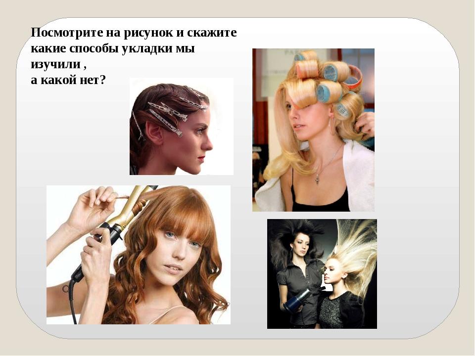 Шпильки — используются как для фиксирования отдельных прядей, так и для украшения причёски.