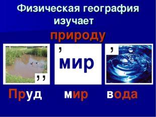 Физическая география изучает природу мир ,, , , Пруд мир вода