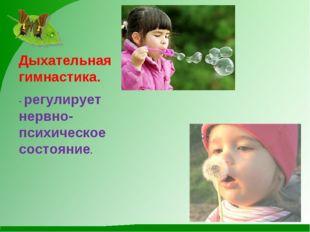 Дыхательная гимнастика. - регулирует нервно-психическое состояние.