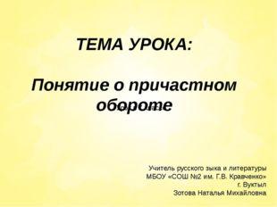 ТЕМА УРОКА: Понятие о причастном обороте Учитель русского зыка и литературы М