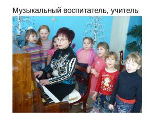 Музыкальный воспитатель, учитель