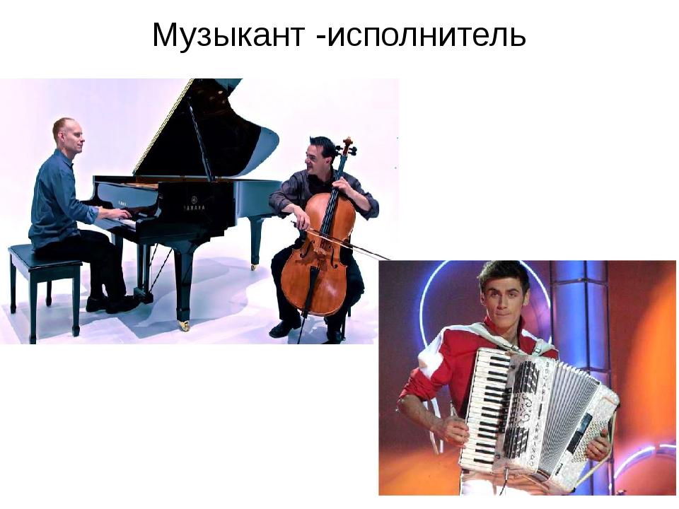 Музыкант -исполнитель