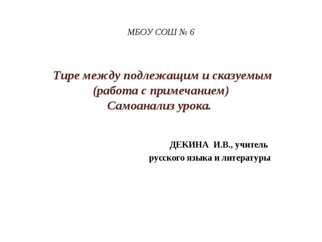 МБОУ СОШ № 6 Тире между подлежащим и сказуемым (работа с примечанием) Самоана...