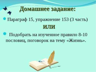 Домашнее задание: Параграф 15, упражнение 153 (3 часть) ИЛИ Подобрать на изуч