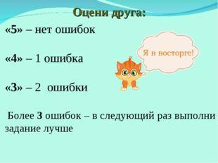 «5» – нет ошибок «4» – 1 ошибка «3» – 2 ошибки Более 3 ошибок – в следующий р