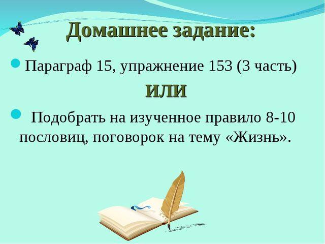 Домашнее задание: Параграф 15, упражнение 153 (3 часть) ИЛИ Подобрать на изуч...
