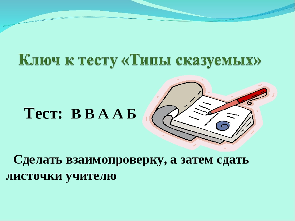 Тест: В В А А Б Сделать взаимопроверку, а затем сдать листочки учителю