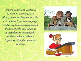 Сказка получила название «Золотой ключик, или Приключения Буратино». По ней с