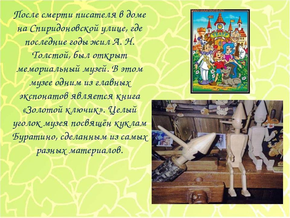 После смерти писателя в доме на Спиридоновской улице, где последние годы жил...