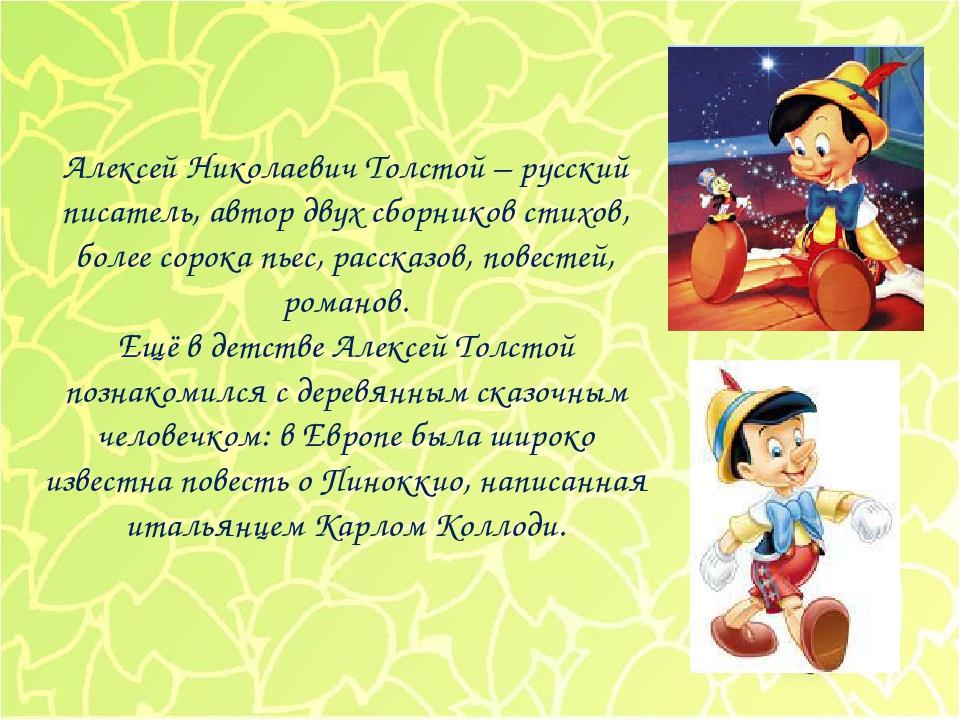 Алексей Николаевич Толстой – русский писатель, автор двух сборников стихов, б...