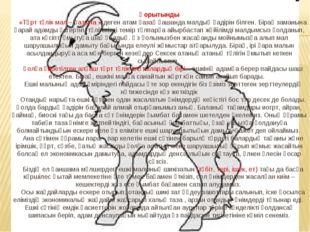 Қорытынды «Төрт түлік мал – қазына » деген атам қазақ қашанда малдың қадірін