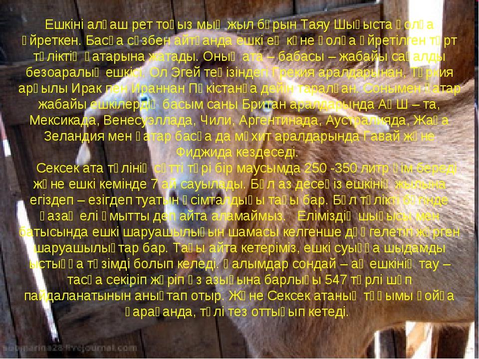 Ешкіні алғаш рет тоғыз мың жыл бұрын Таяу Шығыста қолға үйреткен. Басқа сөзбе...