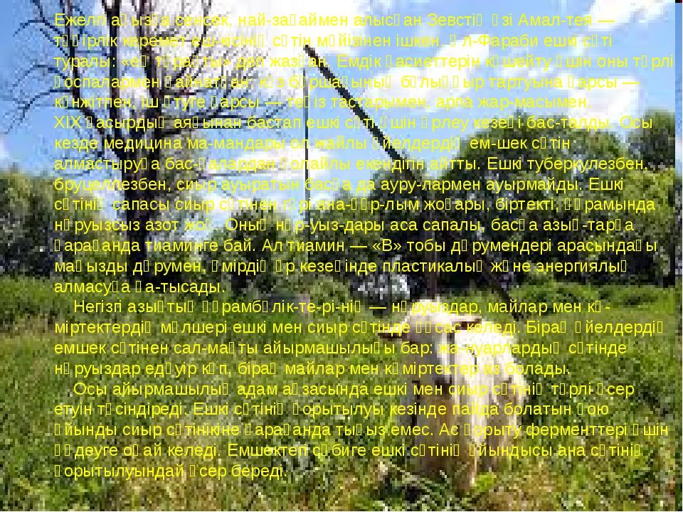 Ежелгі аңызға сенсек, найзағаймен алысқан Зевстің өзі Амалтея — тәңірлік ке...