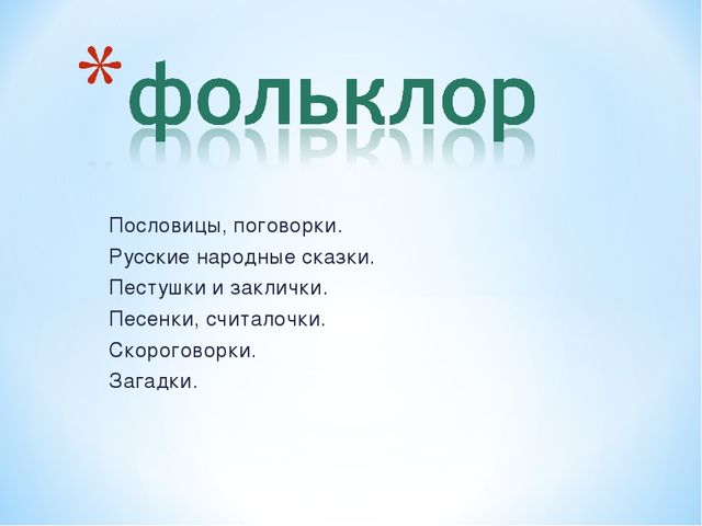 Пословицы, поговорки. Русские народные сказки. Пестушки и заклички. Песенки,...