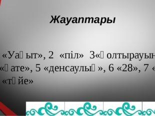 Жауаптары 1 «Уақыт», 2 «піл» 3«қолтырауын», 4«қате», 5 «денсаулық», 6 «28», 7