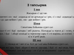 І топ Жасырын сөзді тап. Алфавиттегі «п» -ның алдында және артындағы әріп, «қ