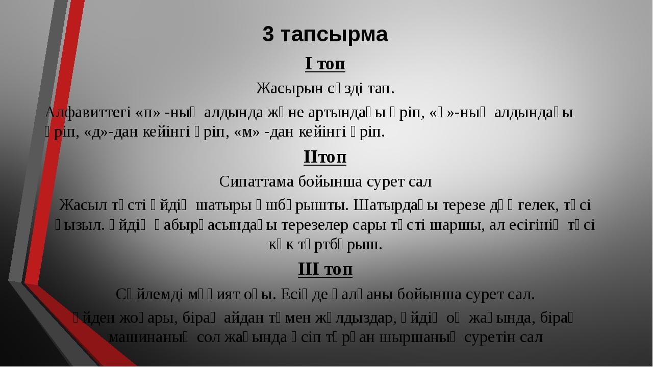 І топ Жасырын сөзді тап. Алфавиттегі «п» -ның алдында және артындағы әріп, «қ...
