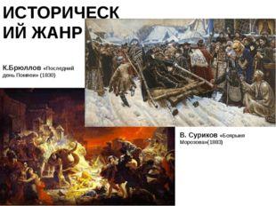 ИСТОРИЧЕСКИЙ ЖАНР К.Брюллов «Последний день Помпеи» (1830) В. Суриков «Боярын