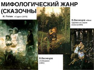 МИФОЛОГИЧЕСКИЙ ЖАНР (СКАЗОЧНЫЙ) В.Васнецов «Алёнушка» (1881) В.Васнецов «Иван