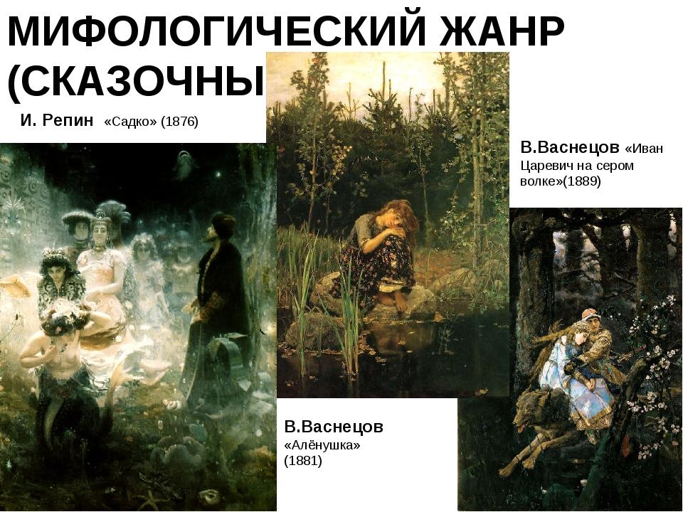 МИФОЛОГИЧЕСКИЙ ЖАНР (СКАЗОЧНЫЙ) В.Васнецов «Алёнушка» (1881) В.Васнецов «Иван...
