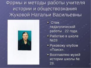 Формы и методы работы учителя истории и обществознания Жуковой Натальи Василь