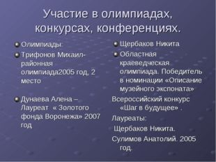 Участие в олимпиадах, конкурсах, конференциях. Олимпиады: Трифонов Михаил- ра