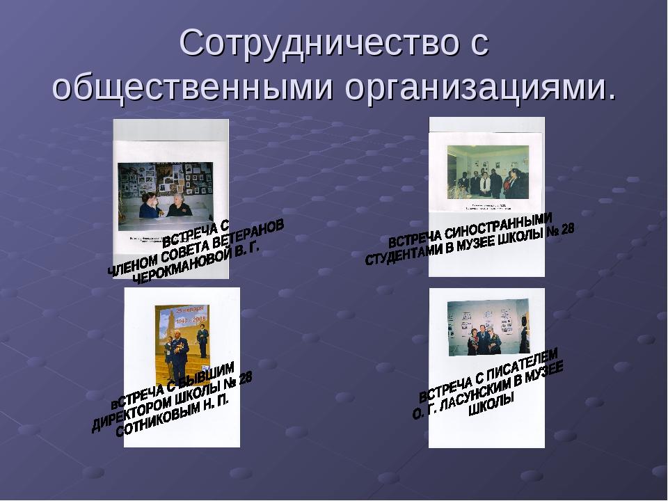 Сотрудничество с общественными организациями.