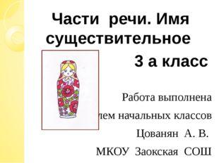 Работа выполнена учителем начальных классов Цованян А. В. МКОУ Заокская СОШ 2