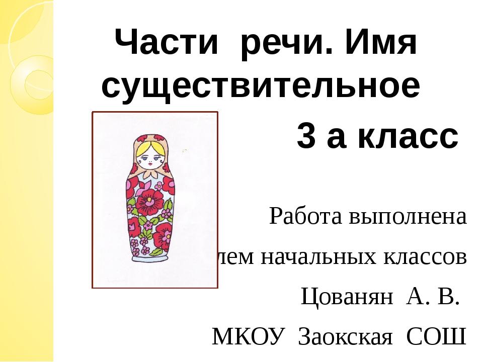 Работа выполнена учителем начальных классов Цованян А. В. МКОУ Заокская СОШ 2...