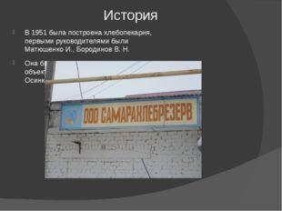 История В 1951 была построена хлебопекарня, первыми руководителями были Матюш