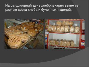 На сегодняшний день хлебопекарня выпекает разные сорта хлеба и булочных издел