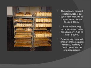 Выпекалось около 8 сортов хлеба и 12 булочных изделий за одну смену, общим в