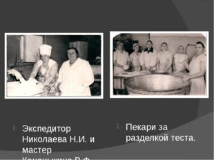 Экспедитор Николаева Н.И. и мастер Кананыкина В.Ф. около тестомеса. Пекари з
