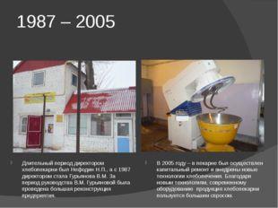 1987 – 2005 Длительный период директором хлебопекарни был Нефодин Н.П., а с 1