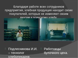 Благодаря работе всех сотрудников предприятия, хлебная продукция находит свои